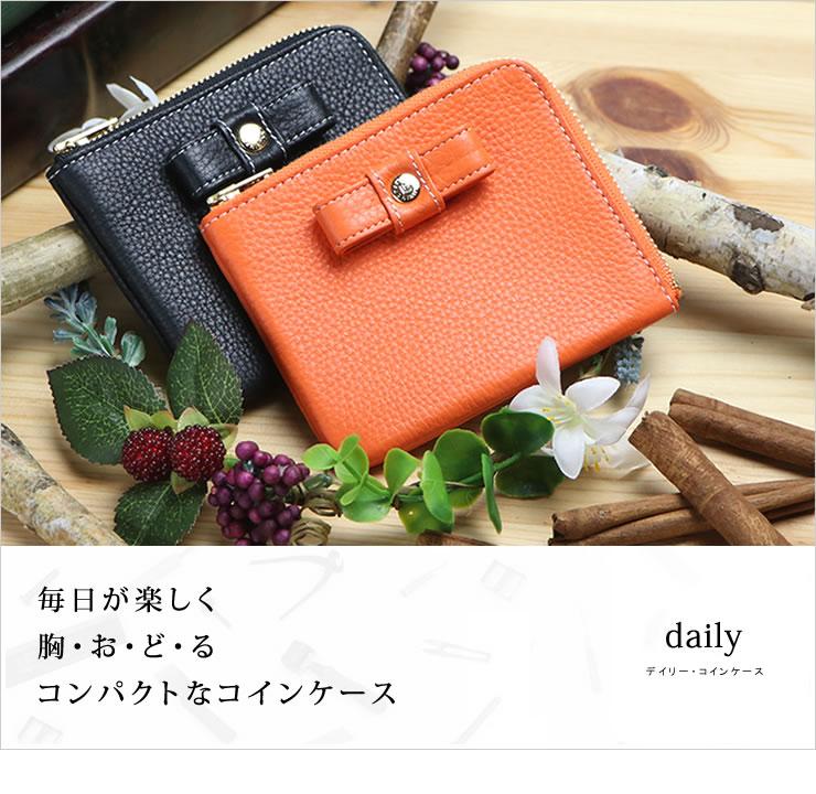 革職人 daily(デイリー)コインケース