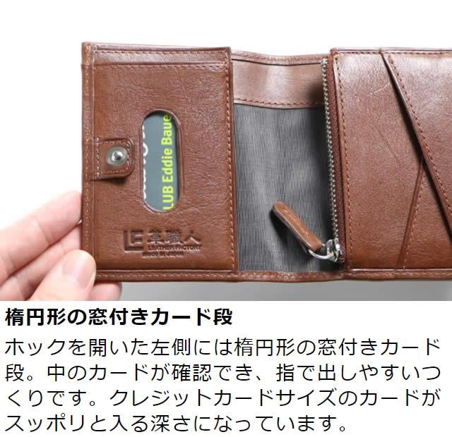 革職人 Dualline(デュアルライン)定期入れ付き二つ折り財布