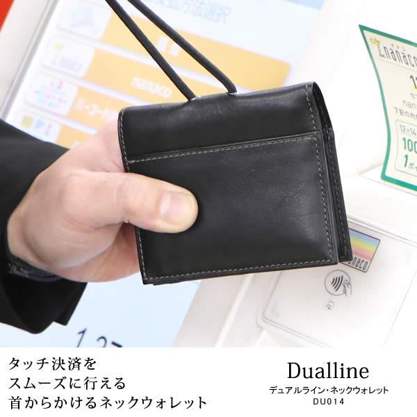革職人 Dualline(デュアルライン)ネックウォレット