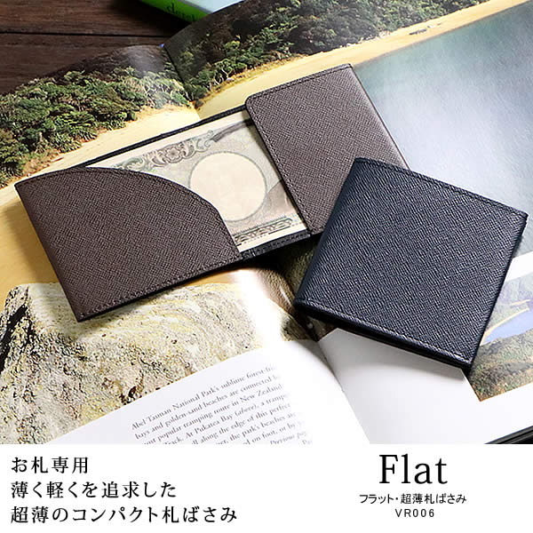 Flat(フラット)超薄札ばさみ