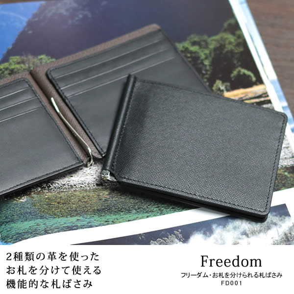革職人 Freedom(フリーダム)お札を分けられる札ばさみ