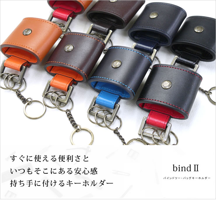 革職人 bindII(バインドツー)バッグキーホルダー