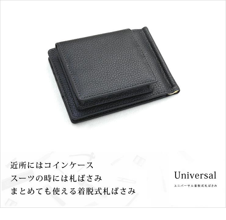 革職人 Universal(ユニバーサル)着脱式札ばさみ