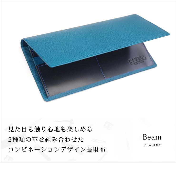 革職人 Beam(ビーム)長財布