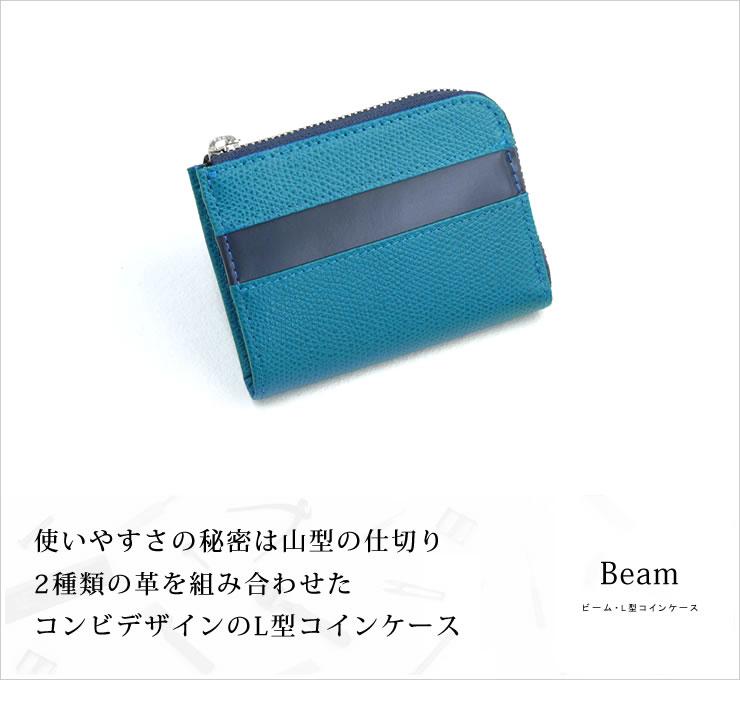 革職人 Beam(ビーム)L型コインケース