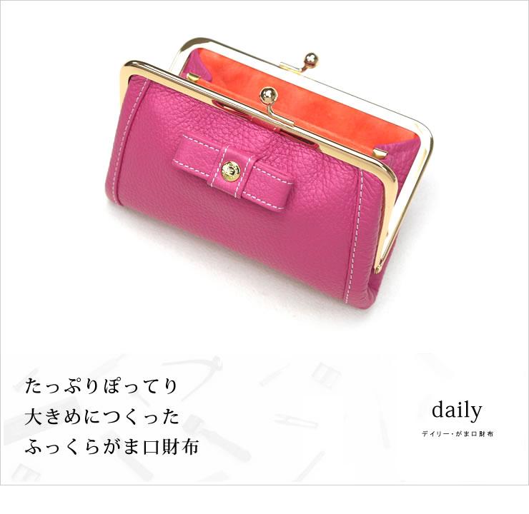 革職人 daily(デイリー)がま口財布