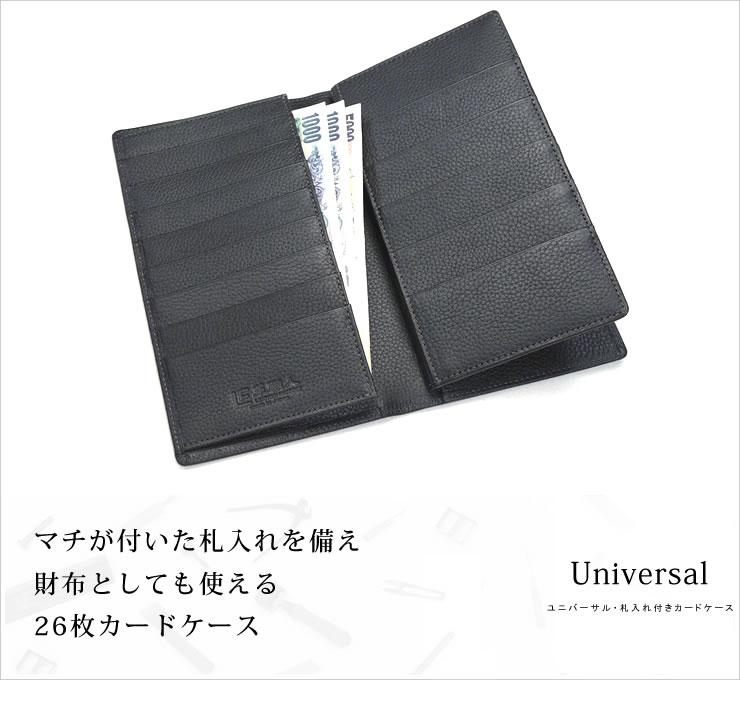 革職人 Universal(ユニバーサル)札入れ付きカードケース