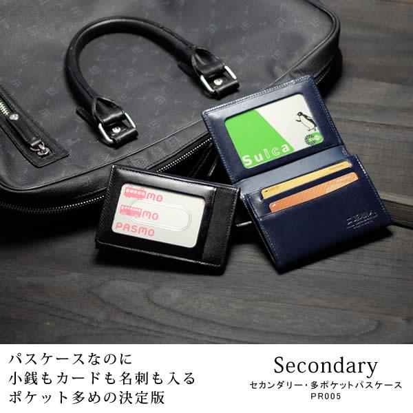 革職人 Secondary(セカンダリー)多ポケットパスケース