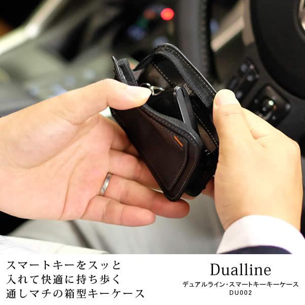 革職人 Dualline(デュアルライン)スマートキーキーケース