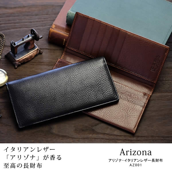 革職人 Arizona(アリゾナ)イタリアンレザー長財布