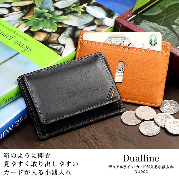 革職人 Dualline(デュアルライン)カードが入る小銭入れ