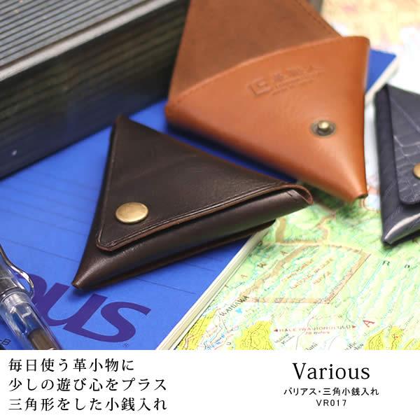 革職人 Various(バリアス)三角小銭入れ