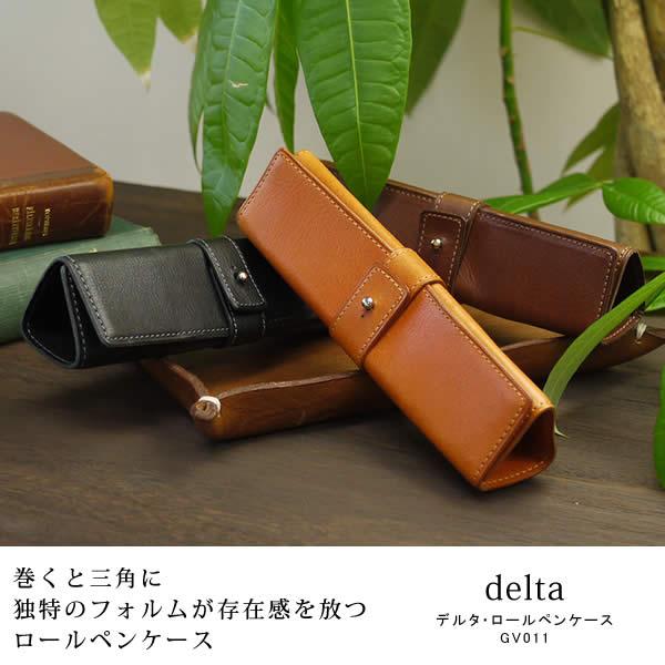 革職人 delta(デルタ)ロールペンケース