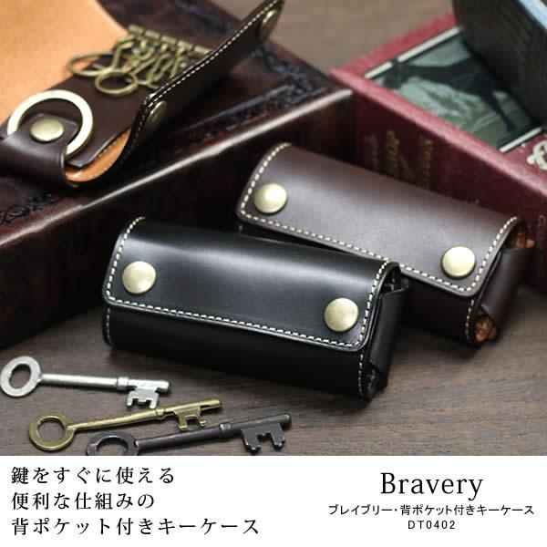 革職人 bravery(ブレイブリー)背ポケット付きキーケース