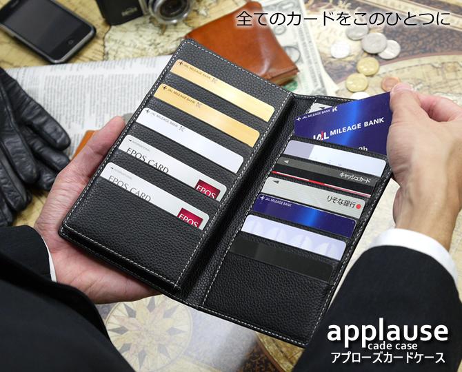 革職人 applause(アプローズ)カードケース