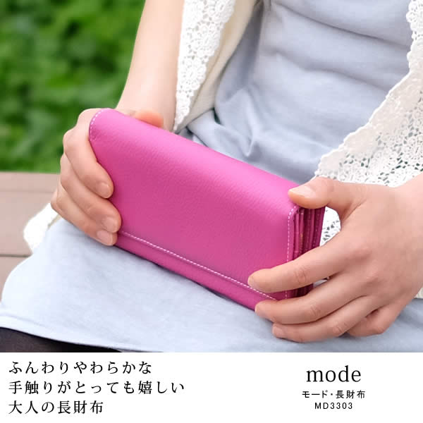 革職人 mode(モード)長財布