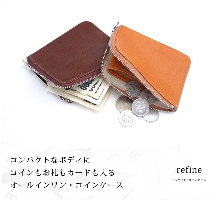 革職人 refine(リファイン)コインケース