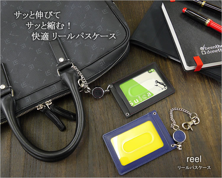 reel(リ−ル)パスケース