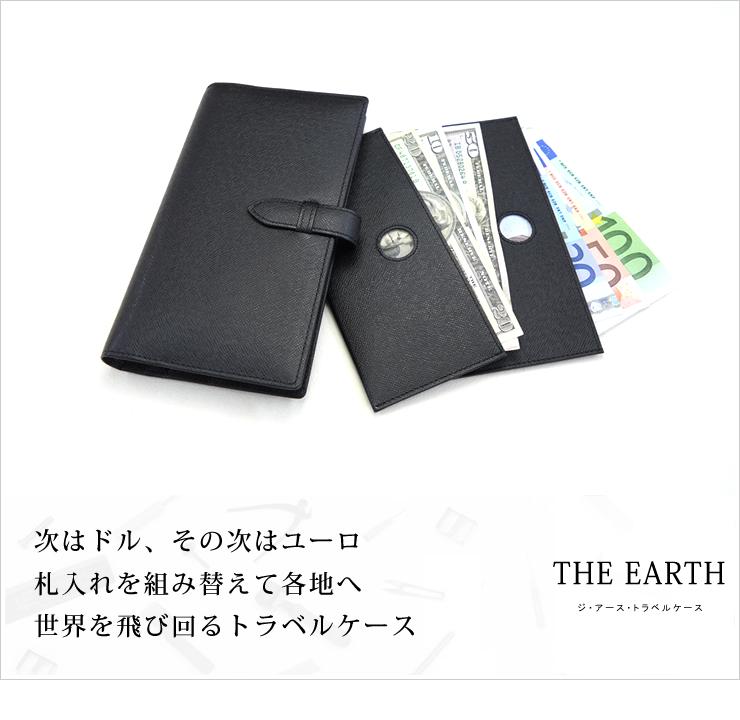 革職人 THE EARTH(ジ・アース)トラベルケース