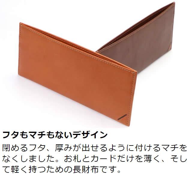 革職人 Dualline(デュアルライン)フタもマチもない薄長財布
