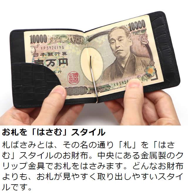 革職人 Various(バリアス)クロコ型押し札ばさみ