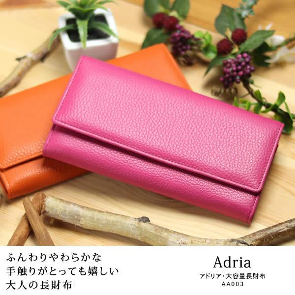 革職人 Adria(アドリア)大容量長財布