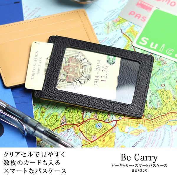 革職人 Be Carry(ビーキャリー)スマートパスケース