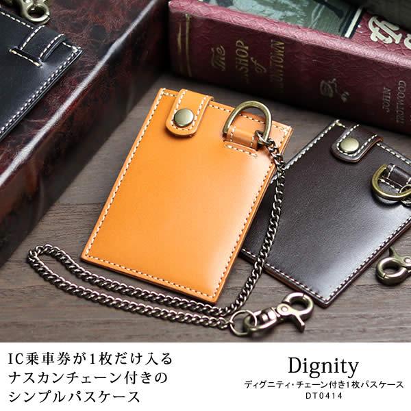 革職人 Dignity(ディグニティ)チェーン付き1枚パスケース