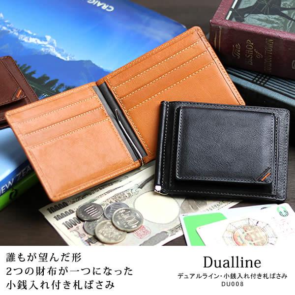 革職人 Dualline(デュアルライン)小銭入れ付き札ばさみ
