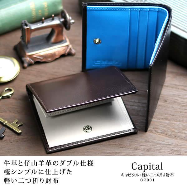 革職人 Capital(キャピタル)軽い二つ折り財布