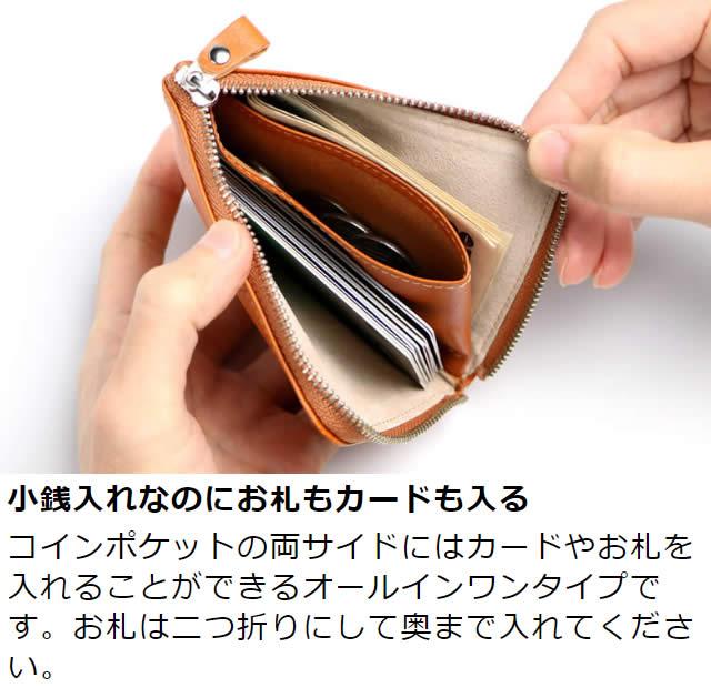革職人 RefineII(リファインツー)L型小銭入れ