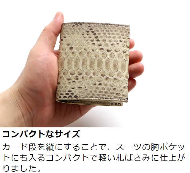 FlatII x Python(フラットツー パイソン)カード段付き超薄札ばさみ
