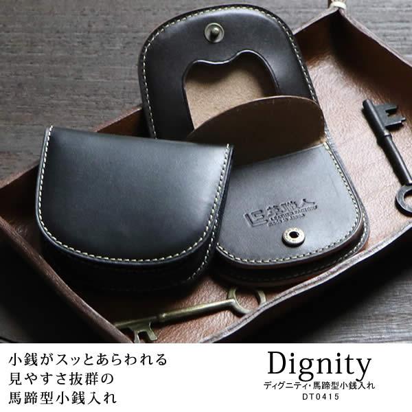 革職人 Dignity(ディグニティ)馬蹄型小銭入れ