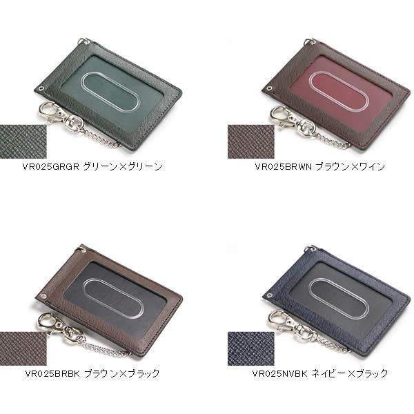 Various(バリアス)チェーン付きパスケース