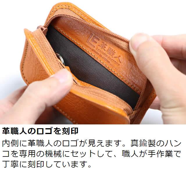 革職人 Dualline(デュアルライン)小銭入れ付きスマートキーケース