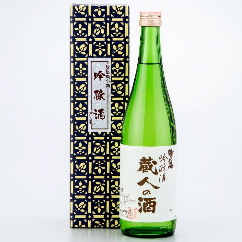 〈わしの尾〉蔵人の酒 吟醸酒 720mL
