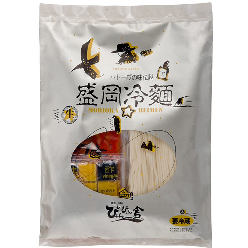 〈ぴょんぴょん舎〉盛岡冷麺2食セット(R2)