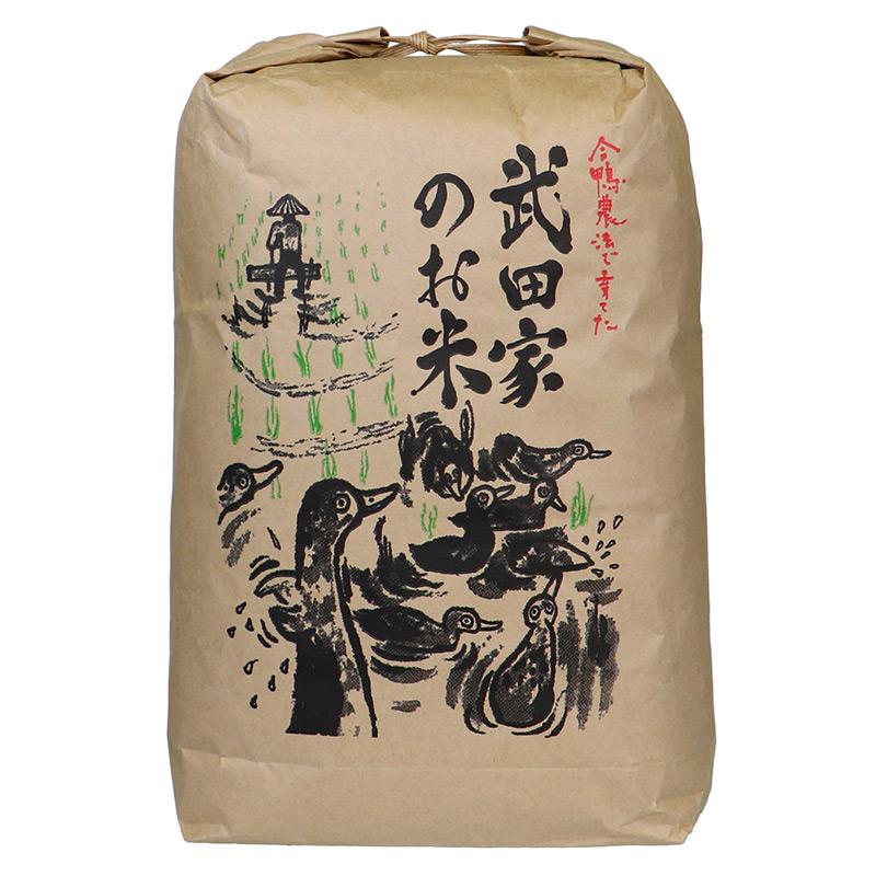 合鴨農法 武田家のあきたこまち (玄米) 5kg