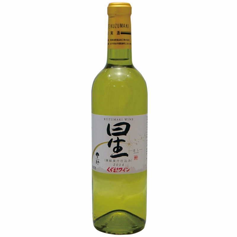 〈くずまきワイン〉星(白)