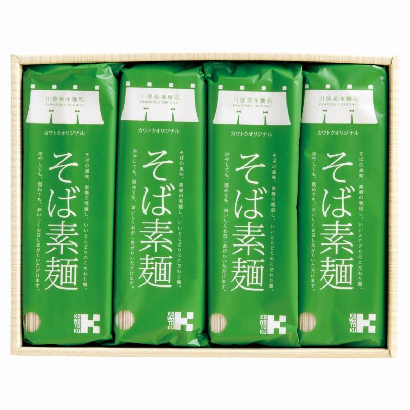 〈カワトクオリジナル〉そば素麺 KKS20