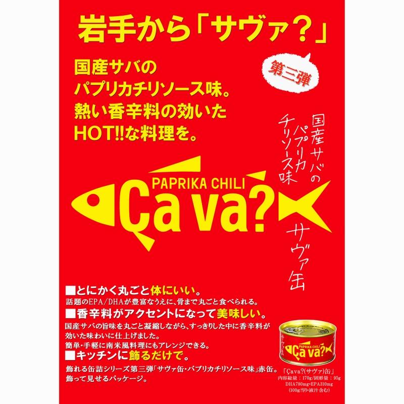 サヴァ缶 パプリカチリソース