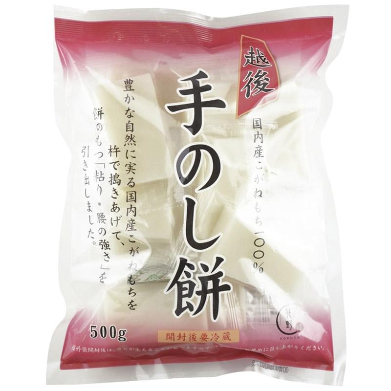 〈キタノセレクション〉手のし餅500g