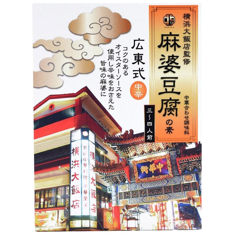 〈キタノセレクション〉麻婆豆腐の素 広東風