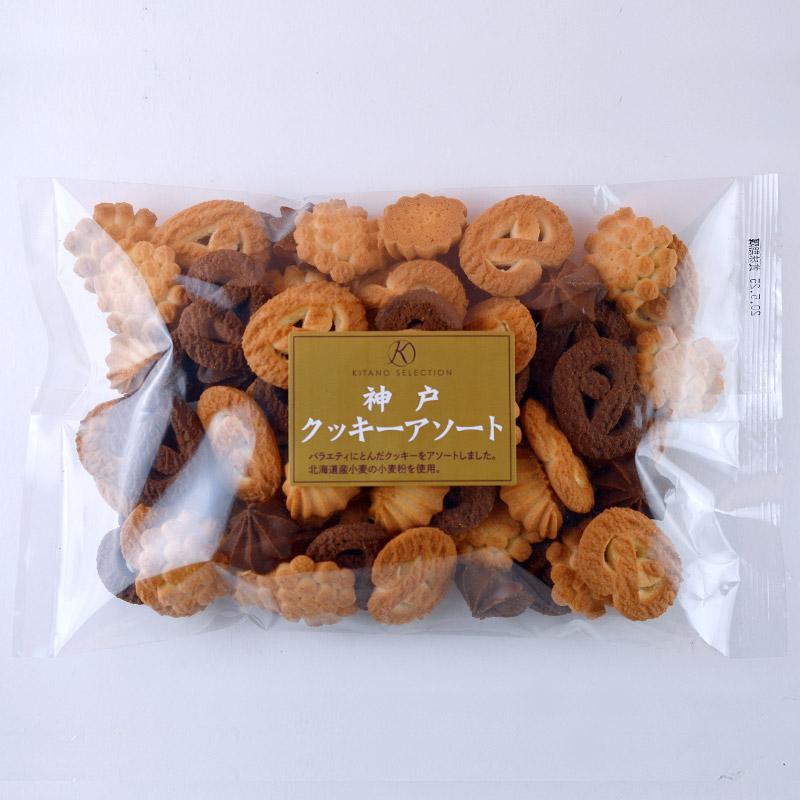 〈キタノセレクション〉神戸クッキーアソート