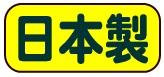 洗える大蚊帳(ポリエステル) 白 4.5畳