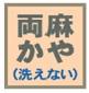 天然素材 両麻大蚊帳 ブルー 4.5畳