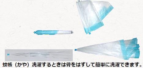 洗える折りたたみ式大人用蚊帳 ブルー