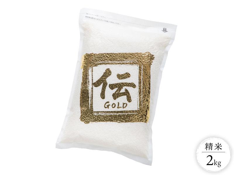 【かやもり農園産】新潟県産植酸栽培コシヒカリ「伝」GOLD2kg【精米】