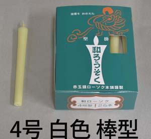 4号 白 和蝋燭(棒型) 90分 燃焼