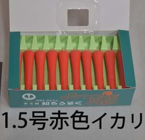 バラ 1.5号 赤 和蝋燭(イカリ型) 45分燃焼